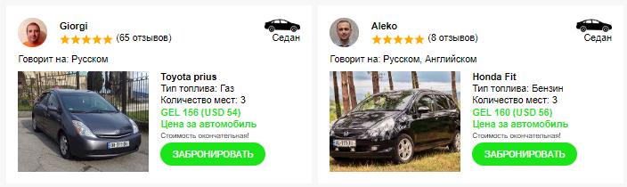 водитель в Грузии