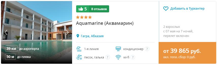Гагра отель Аквамарин