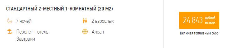 туры в отель Амран Абхазия