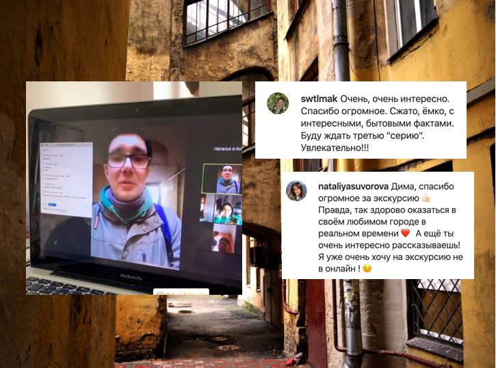 онлайн экскурсии по Петербургу