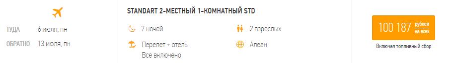 Туры в Алеан Спутник Сочи