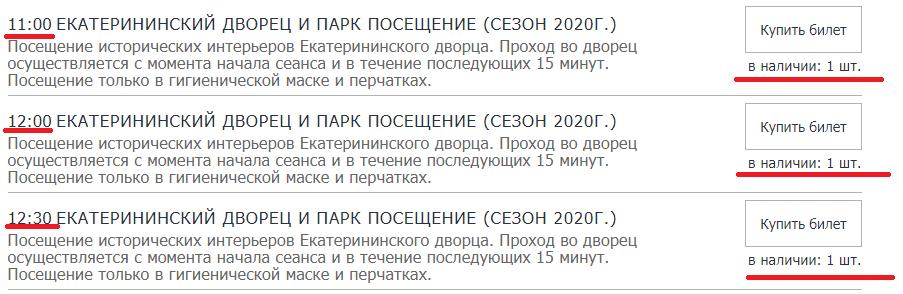 билеты в Екатерининский дворец