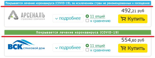 страховка с покрытием COVID-19