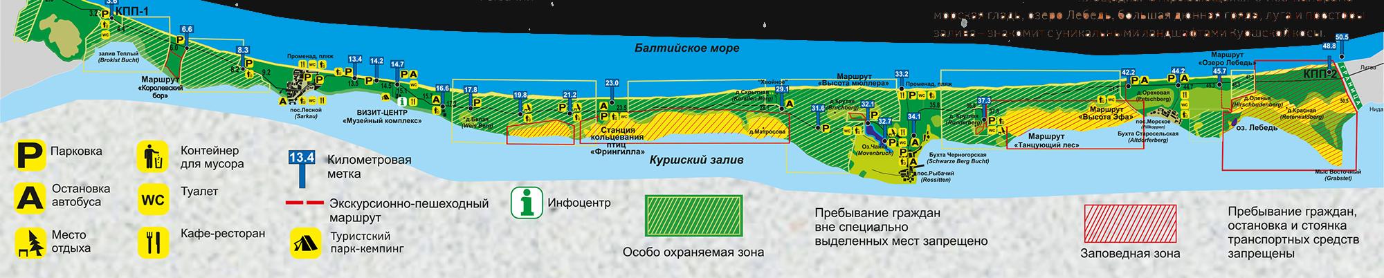 карта Куршской косы