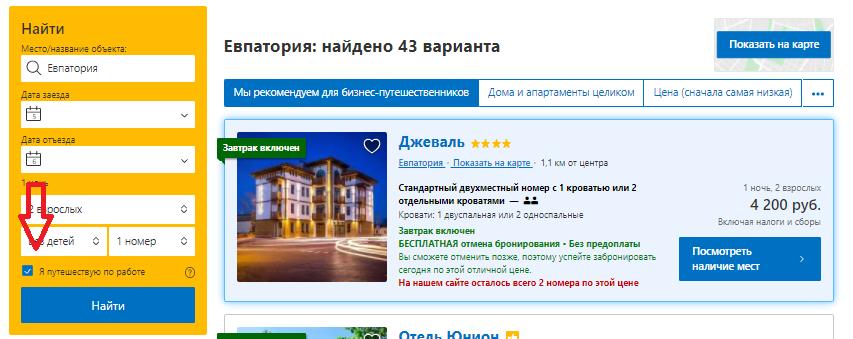 Как забронировать отель в Крыму через Букинг