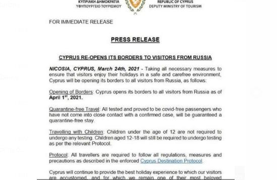 правила въезда на Кипр коронавирус