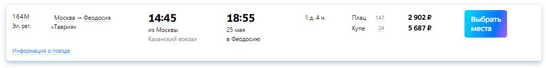 билеты москва феодосия