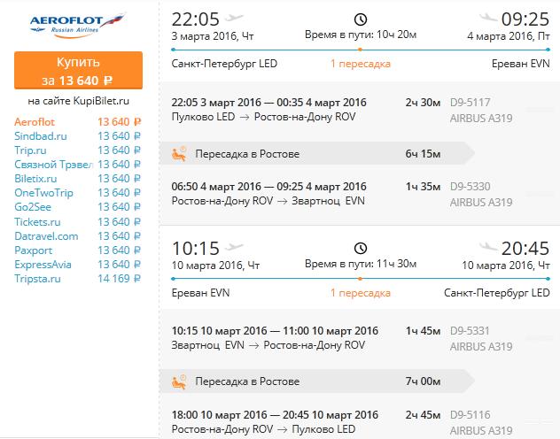 aeroflot_led_erevan