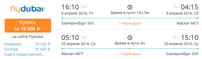 fly_ekat_mascat