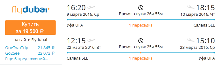 fly_ufa_salala