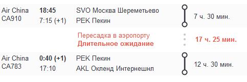 svo_pek