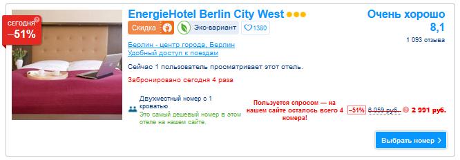berl_hotel