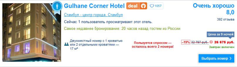ist_hotel_gulh