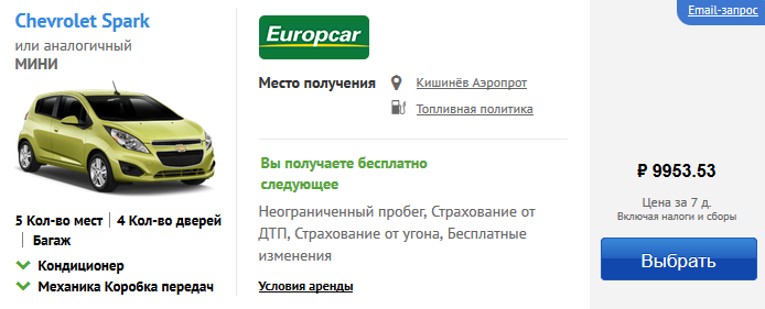 moldova_rentcar