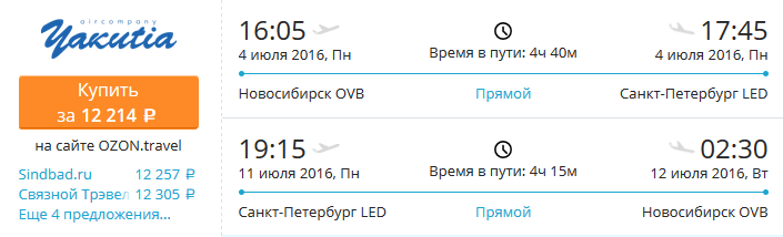 yakutia_led_novosib
