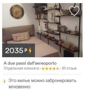 airbnb_bergamo