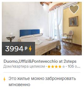 airbnb_firenze