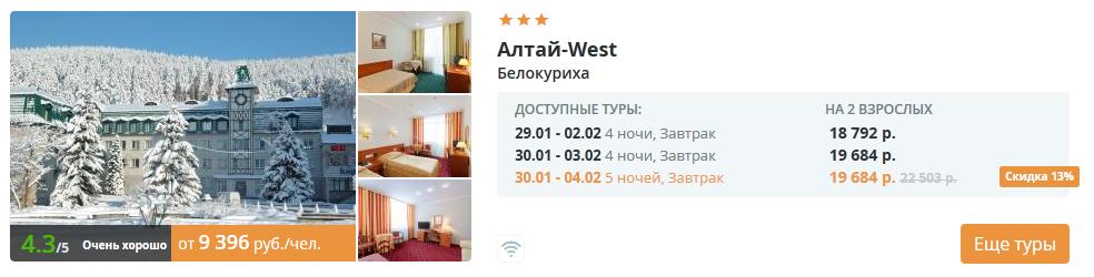 altai_tour