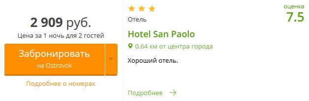 ferrara_hotel