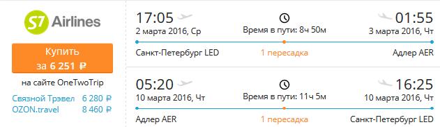 led_adler_s7