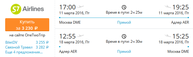 Цена билета до адлера из москвы на самолете