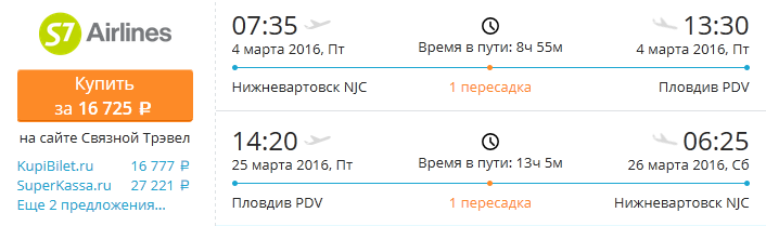 nijnevartovsk_plovdiv