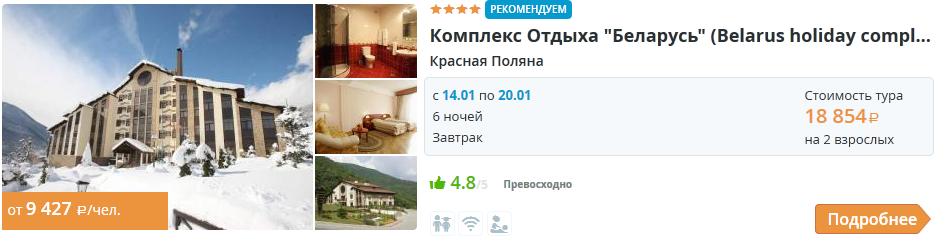 spb_sochi_belarus