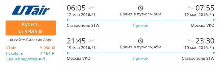 Расписание самолетов и цена билета ростов на дону симферополь