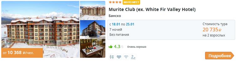 tour_bansko