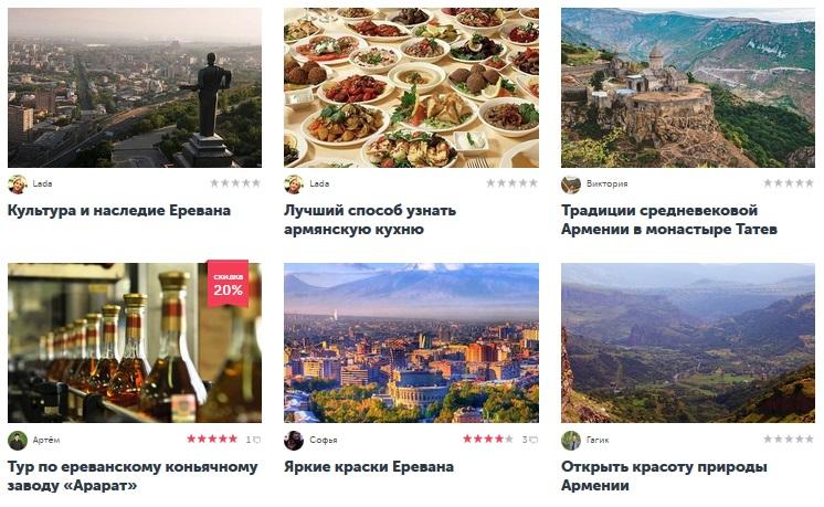 tripster_yerevan
