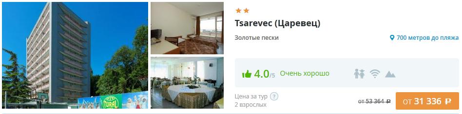 bulgaria_tour