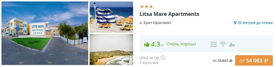led_crete_tour