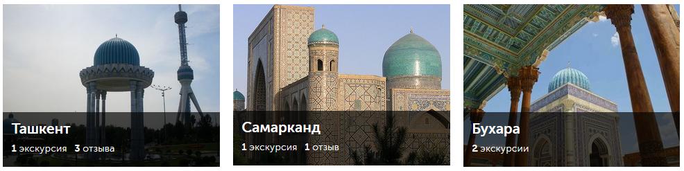 tripster_uzbek