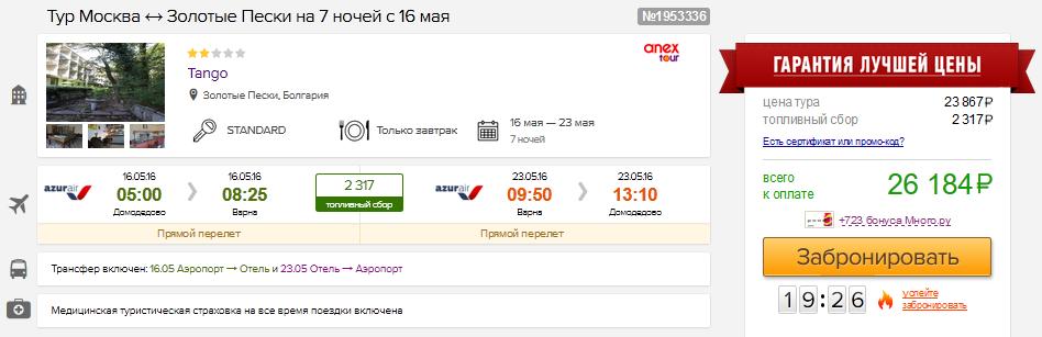 tour_bulgaria