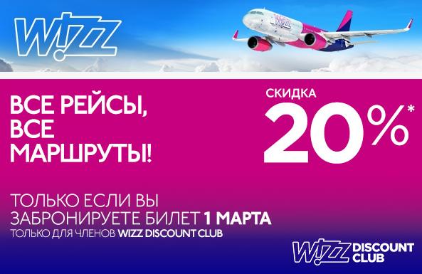 wizz_promo