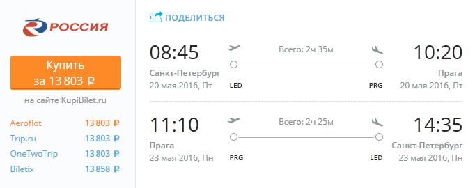 Самые дешевые авиабилеты в Санкт-Петербург от 900 руб