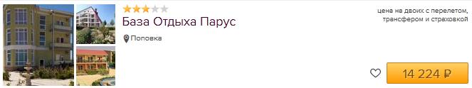 popovka_tour