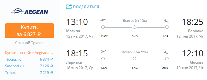 Авиабилеты Москва-Ларнака
