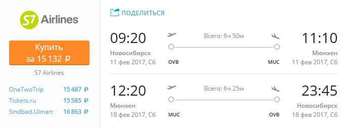 novosib_muc