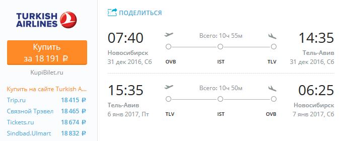 novosib_tel2
