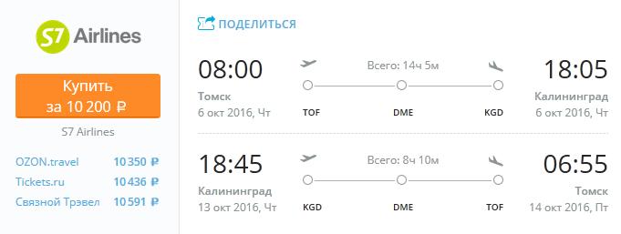 tomsk_kaliningrad