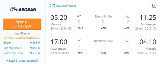 Купить билет на самолет саранск москва