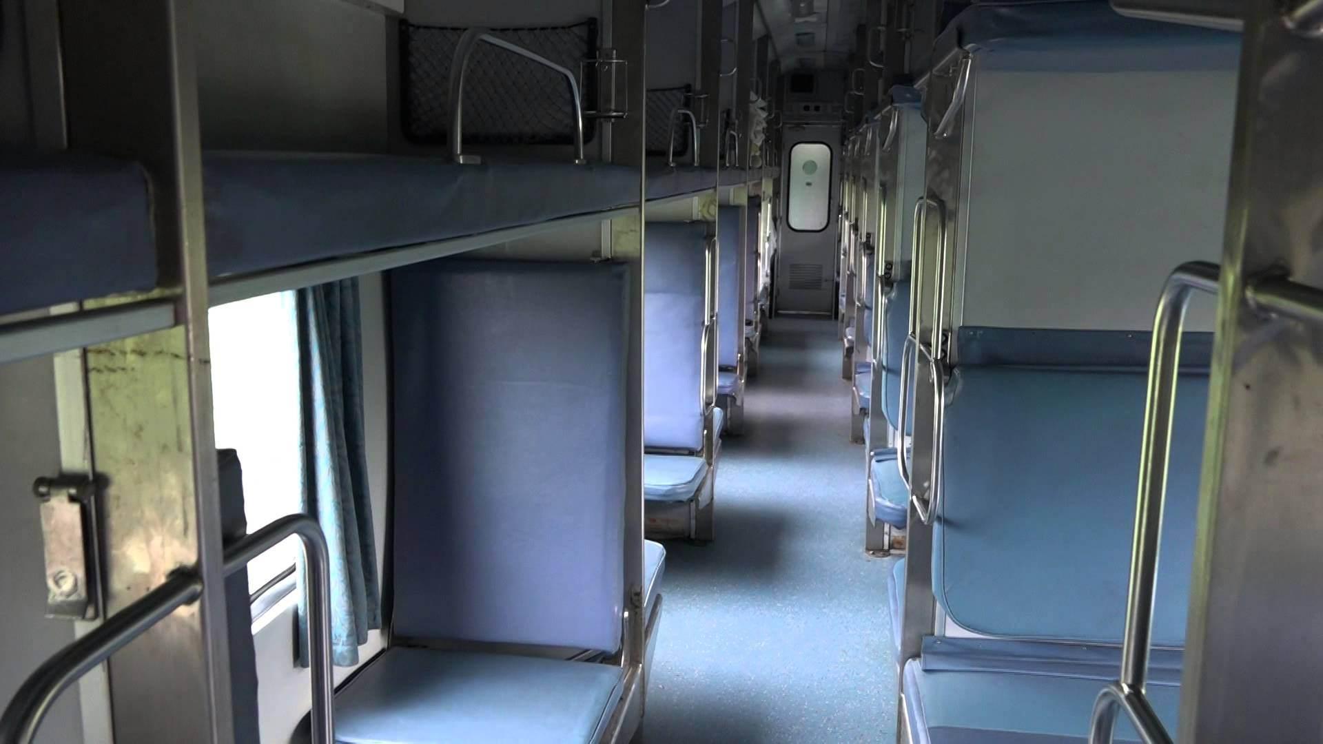 Индия поезд класс 3А