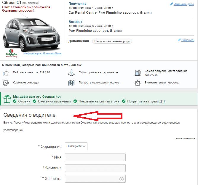 Италия прокат авто