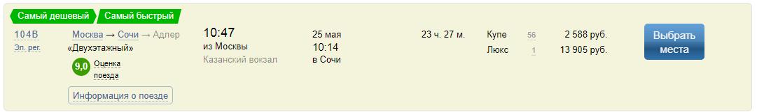Цена на авиабилеты из симферополя до москвы